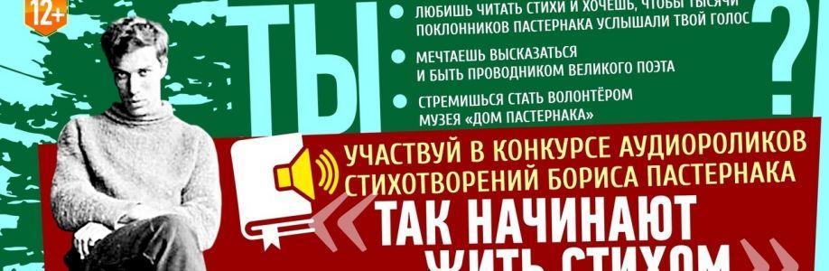 КОНКУРС АУДИОРОЛИКОВ СТИХОТВОРЕНИЙ БОРИСА ПАСТЕРНАКА Cover Image