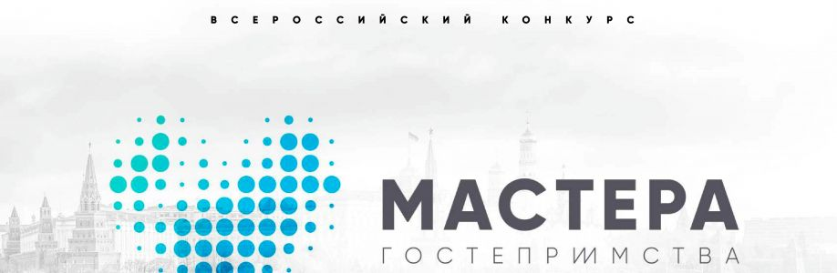 Всероссийский конкурс «Мастера гостеприимства» Cover Image