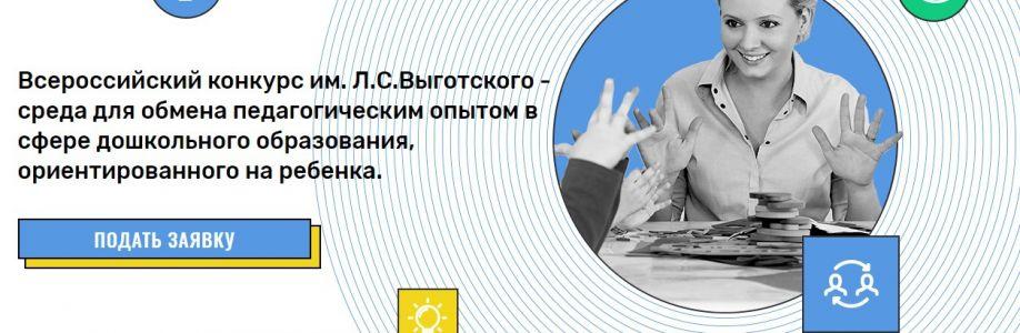 Конкурс им. Выготского для педагогов дошкольного образования и студентов Cover Image
