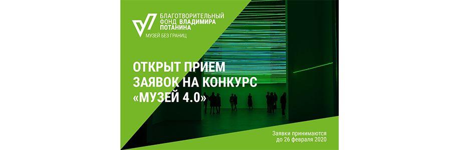 Грантовый конкурс 2019-2020 года для музейных организаций «Музей 4.0» Cover Image