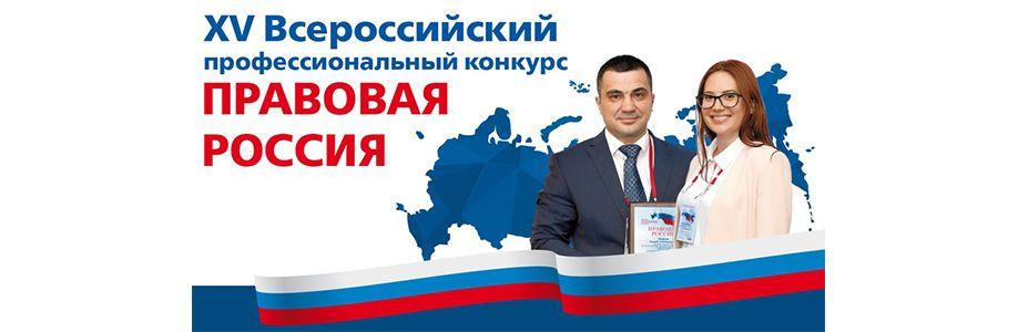 Конкурс «Правовая Россия» Cover Image