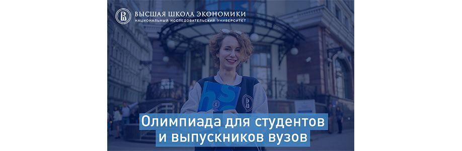 Олимпиада НИУ ВШЭ для студентов и выпускников Cover Image