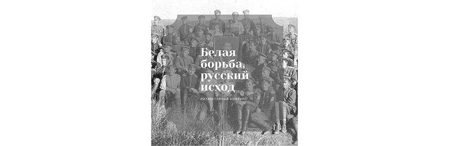 Литературный конкурс о белом движении «Белая борьба. Русский Исход» Cover Image