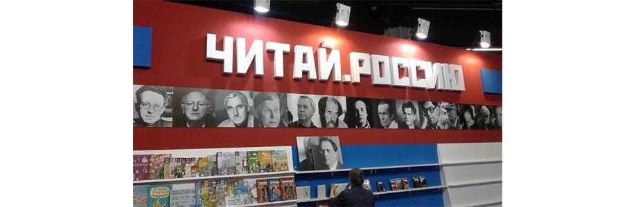 Премия «Читай Россию/Read Russia» за лучший перевод произведений русской литературы на языки мира Cover Image