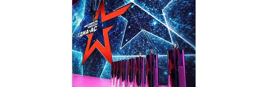 Всероссийский конкурс журналистов «Медиа-Ас-2020» Cover Image