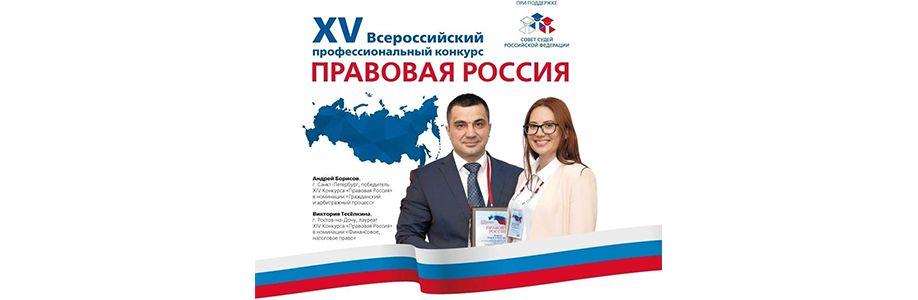 XV Всероссийский профессиональный Конкурс «Правовая Россия» Cover Image