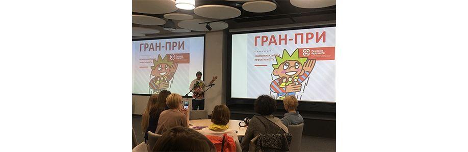 Всероссийский конкурс социальной рекламы некоммерческих проектов, «Реклама будущего» Cover Image