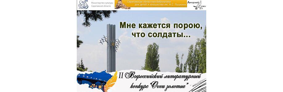 II Всероссийский литературный конкурс «Огни золотые» на тему «Мне кажется порою что солдаты…» Cover Image