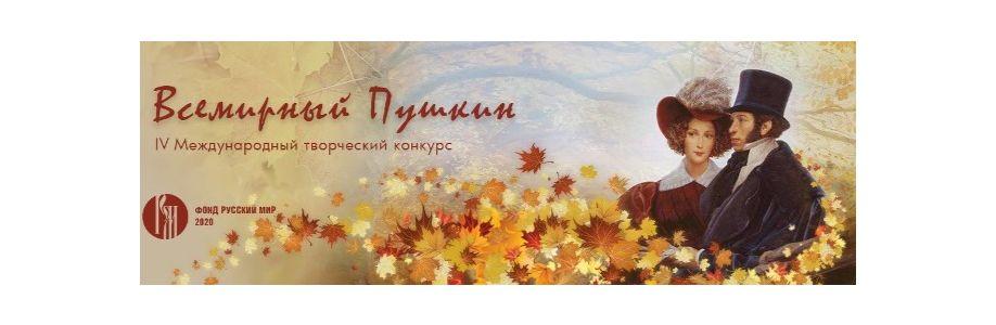 Литературный конкурс «Всемирный Пушкин» Cover Image