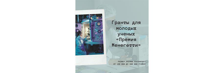 Гранты для молодых ученых «Премия Менегетти» Cover Image