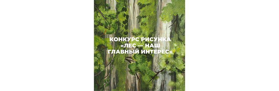 Конкурс рисунка «Лес - наш главный интерес» Cover Image