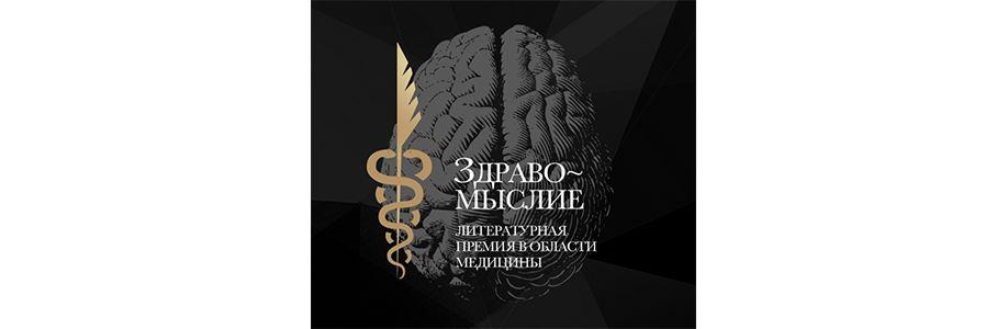 Литературный конкурс «Здравомыслие» Cover Image