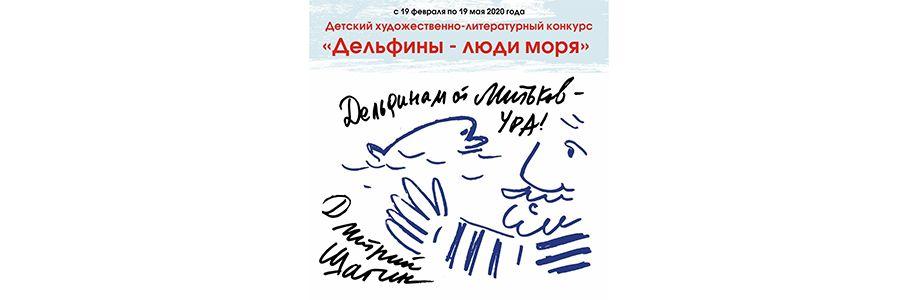 Конкурс для школьников «Дельфины – люди моря» Cover Image