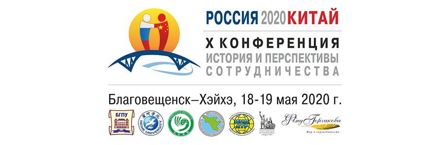 Х Международная научно-практическая конференция «Россия и Китай: история и перспективы сотрудничества» Cover Image
