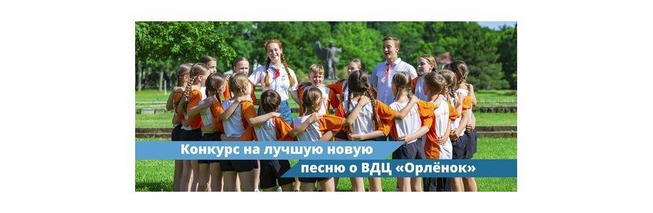 Конкурс на лучшую новую песню о ВДЦ «Орлёнок» «ОРЛЁНКУ» – 60!» Cover Image