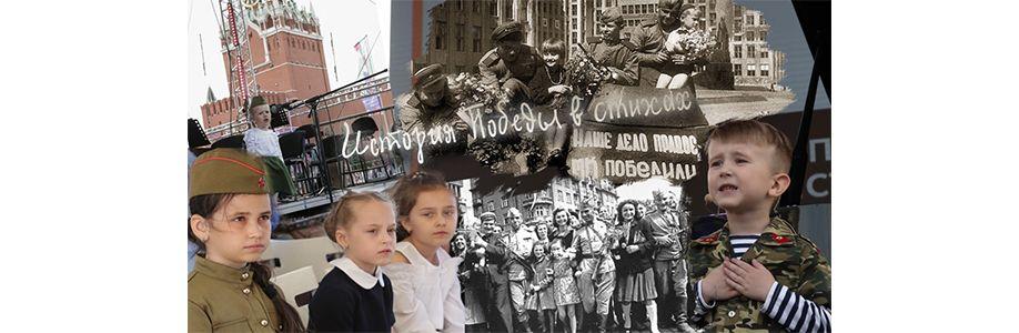 Всероссийский конкурс поэтической декламации «История Победы в стихах» Cover Image