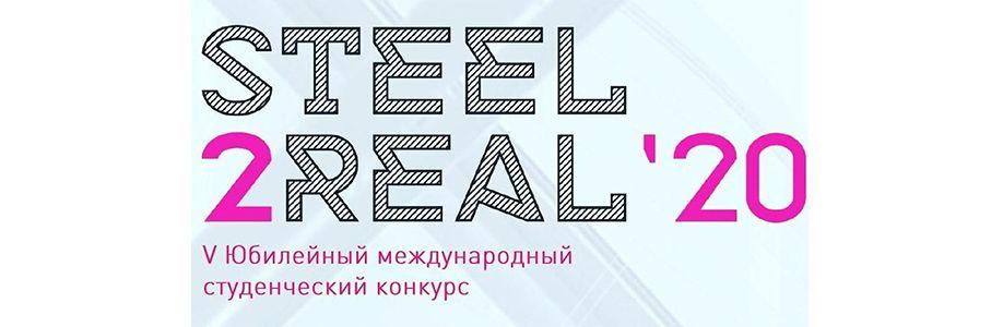 Конкурс студенческих проектов Steel2Real Cover Image