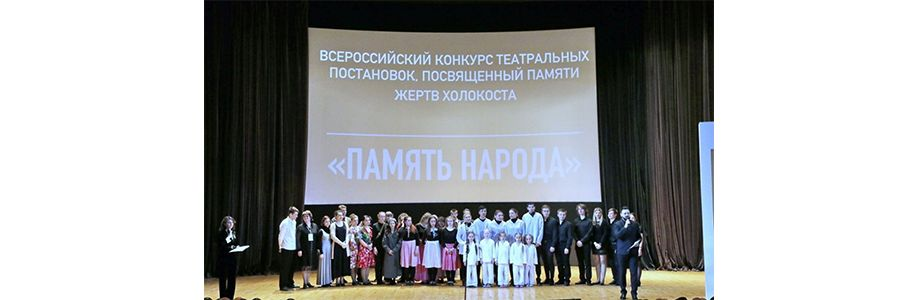 Всероссийский театральный конкурс «Память народа» Cover Image