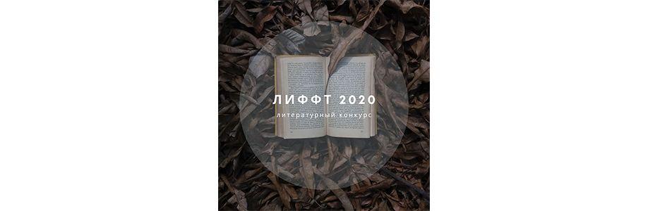 Литературный конкурс «ЛиФФт-2020» Cover Image