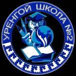 """МБОУ """"СОШ №2 п.г.т. Уренгой Profile Picture"""
