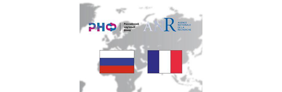 Совместный конкурс 2020 года РНФ и Национального исследовательского агентства Франции в области математики и наук о Земле Cover Image