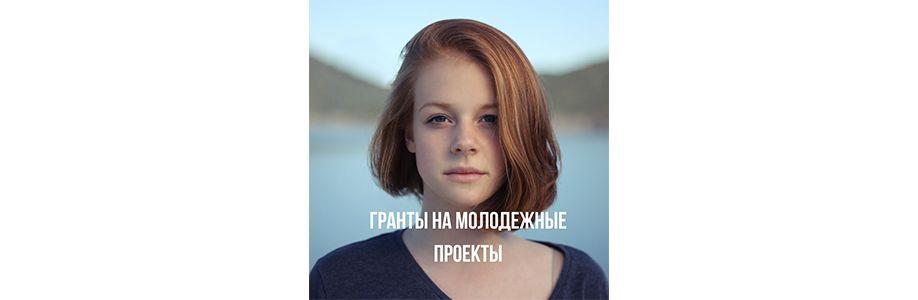 Гранты на молодежные проекты 2020. Максимальная сумма гранта 2.500.000 рублей Cover Image