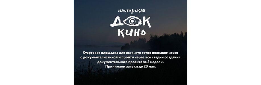 Мастерская документального кино Cover Image