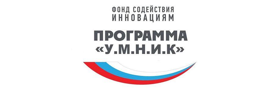 Конкурс «УМНИК – Цифровой прорыв. Online» 2020 Cover Image
