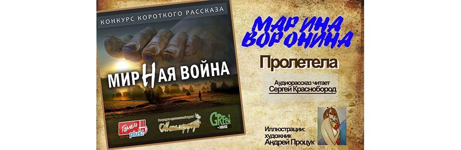 """Конкурс короткого рассказа """"Мирная война"""" Cover Image"""