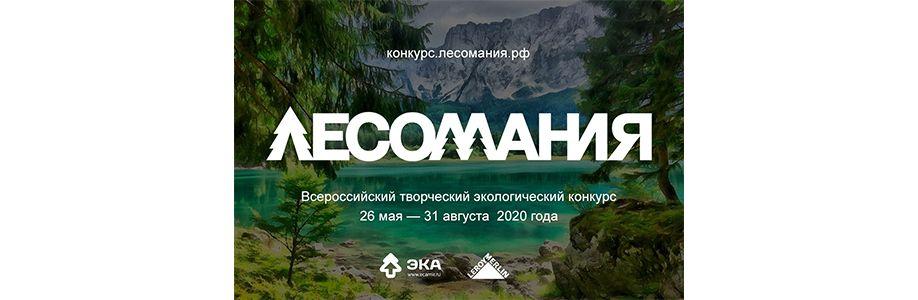 Всероссийский творческий конкурс для детей «Лесомания» Cover Image