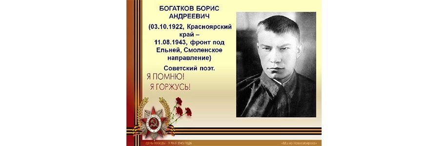 Всероссийский поэтический конкурс на приз имени Бориса Богаткова «Нам жить, и помнить, и беречь!» Cover Image